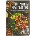 Витамины круглый год. Лучшие рецепты витаминных блюд
