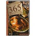 365 рецептов вкусных блюд на каждый день