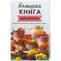 Большая книга напитков