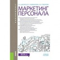 Маркетинг персонала. Учебное пособие