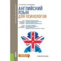 Английский язык для психологов