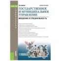 Государственное и муниципальное управление. Введение в специальность (для бакалавров). Учебное пособие