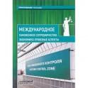 Международное таможенное сотрудничество. Экономико-правовые аспекты. Коллективная монография