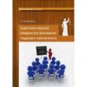 Педагогика и высшее юридич.образование: традиции