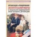 Организация и планирование воспитательной работы в специальной школе-интернате, детском доме