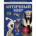 Античный мир: энциклопедия