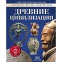 Древние цивилизации. Энциклопедия