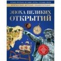 Эпоха Великих Открытий. Энциклопедия