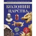 Колонии и Царства. Энциклопедия
