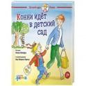 Конни идет в детский сад
