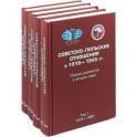 Советско-польские отношения в 1918–1945 гг. Сборник документов в 4-х томах
