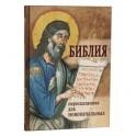Библия пересказанная для новоначальных.