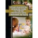 Психолого-педагогическое сопровождение ребенка с расстройством аутистического спектра в инклюзивном