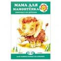 Мама для мамонтенка. Животные и их детеныши. Для детей 2-4 лет
