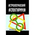Астрологический аспектариум