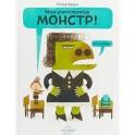 Моя учительница — монстр!