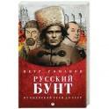 Русский бунт. От киевской Руси до СССР