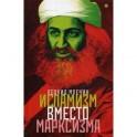 Исламизм вместо марксизма. Всемирная армия террора