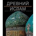 Древний Ислам