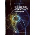 Философия логического атомизма