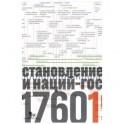 Источники социальной власти. В 4 томах. Том 2. Становление классов и наций-государств. Книга 2
