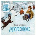 Детство. Детский православный календарь на 2019 год