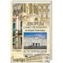 Дворцы Санкт- Петербурга. Наследие Романовых