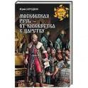 Московская Русь - от княжества к царству