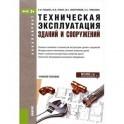 Техническая эксплуатация зданий и сооружений. Учебное пособие