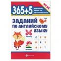 365+5 заданий по английскому языку. Учебное пособие