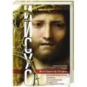 Иисус. Жизнеописание Христа: от исторической реальности к священной тайне
