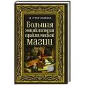 Большая энциклопедия практической магии. Кн. 1