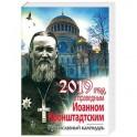 Год с праведным Иоанном Кронштадтским. Православный календарь на 2019 год