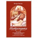 Матронушка.Рассказы о блаженной Матроне Анемнясевской с приложением акафиста