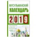 Календарь 2019. Мусульманский