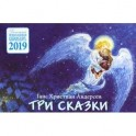 Три сказки. Детский православный календарь на 2019 год