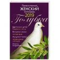 Голубка. Православный женский календарь на 2019 год