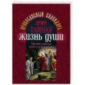 Тайная жизнь души. Православный календарь на 2019 год