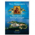 Под Покровом Пресвятой Богородицы. Православный календарь на 2019 год
