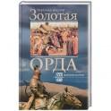 Золотая Орда. Монголы на Руси. 1223-1502