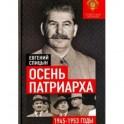 Осень Патриарха. Советская держава в 1945-1953 годах