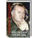 Генерал Младич. Последнее сражение