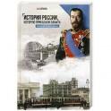 История России, которую приказали забыть. Николай II и его время