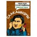 Саакашизмы. Михаил Саакашвили: избранные перлы