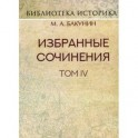 Избранные сочинения. Том IV. Политика Интернационала