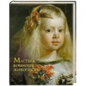 Мастера испанской живописи