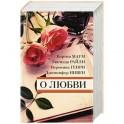 О любви (комплект из 4 книг)