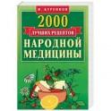 2000 лучших рецептов народной медицины. Карманная книга