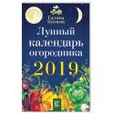 Лунный календарь огородника на 2019 год