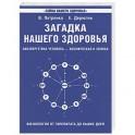 Загадка нашего здоровья. Биоэнергетика человека. Книга 1. Физиология от Гиппократа до наших дней